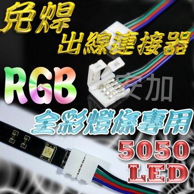 光展 免焊 RGB全彩燈條專用 出線連接器 5630 LED 5050LED 七彩 全彩LED 帶線接頭  快拆式
