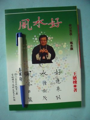 【姜軍府命相館】《風水好》1993年 王廼媺著 添翼文化出版 密宗黑教風水觀 雲林大師