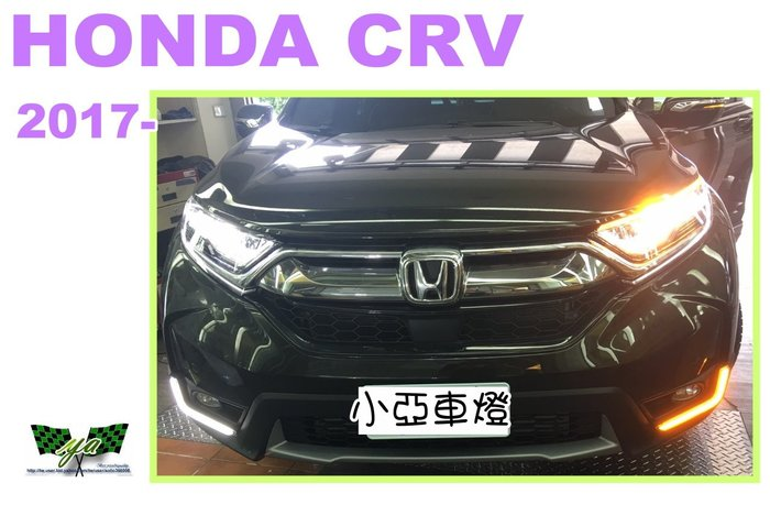 小亞車燈改裝*實車 HONDA 17 2017 CRV 5代 專用 DRL 霧燈框日行燈 +方向燈 CRV日行燈