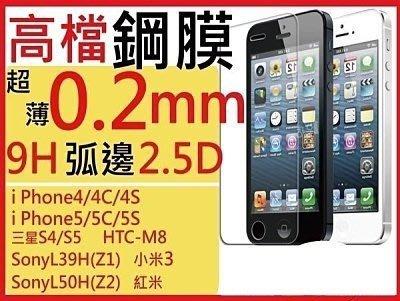 柚柚的店【超薄0.2mm 9H 2.5D】手機鋼膜/保護貼/保護膜iphone4.5 HTC三星S4S5小米SONY索尼
