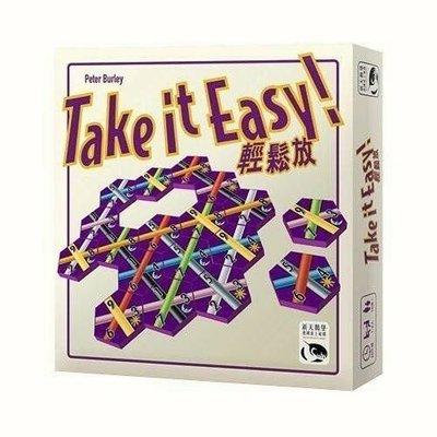 全新現貨【小辣椒正版益智遊戲】輕鬆放 Take it Easy 繁體中文正版