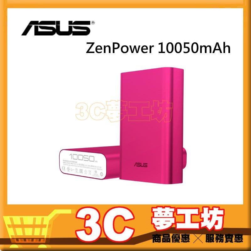 【公司貨】華碩 ASUS ZenPower 10050mAh 3.75V  (ABTU005) 原廠行動電源 粉紅