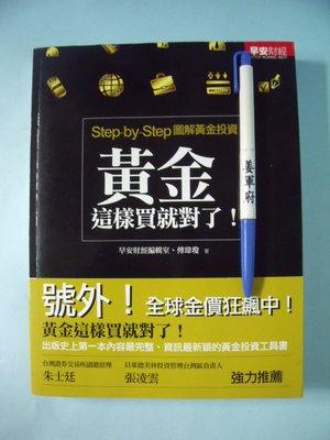 【姜軍府】《黃金這樣買就對了!》2008年 早安財經文化出版 黃金期貨 投資學