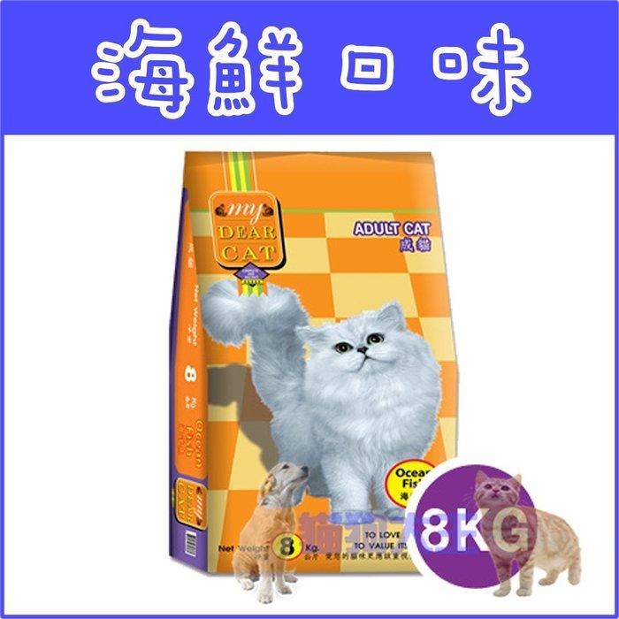 **貓狗大王** My DEAR CAT 親密貓貓糧 8kg (2種口味) 大特價