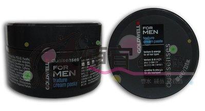 便宜生活館【造型品】歌薇GOLDWELL  Men感 造型腊 100ML -塑造自然凌亂髮型