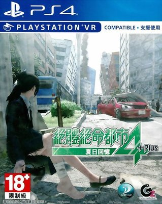 【全新未拆】PS4 PSVR 絕體絕命都市4 PLUS 夏日回憶 DISASTER REPORT 4 中文版 支援VR