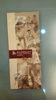 CBA中華職籃夢幻球隊紀念票