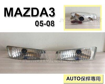 小傑車燈精品--全新 MAZDA3 馬3 馬自達3 05 06 07 08年 日規AUTO前保用 小燈 保桿燈
