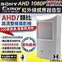 AHD 1080P SONY 200萬數位類比雙模切換偽裝...