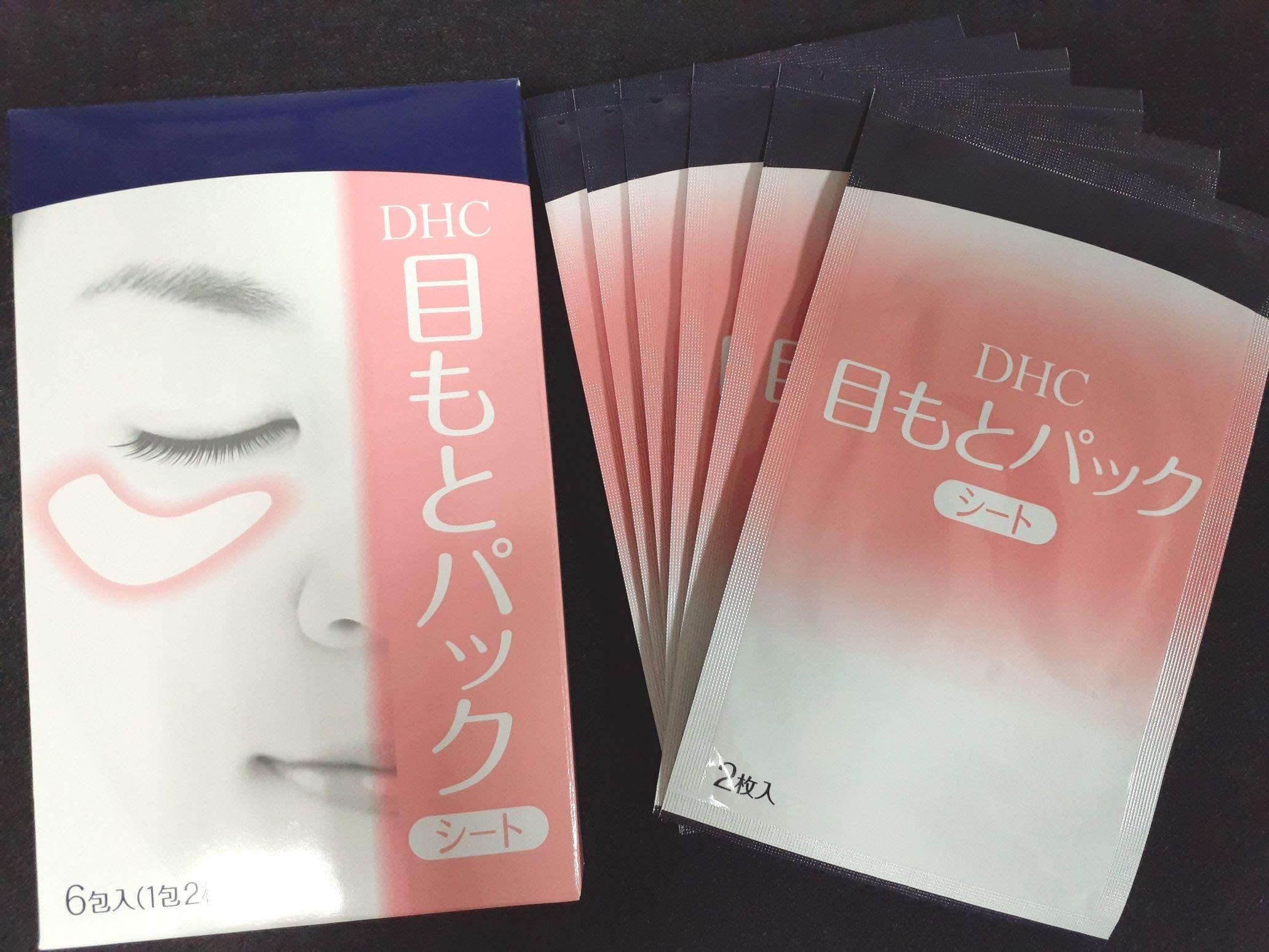 DHC 眼膜 現貨