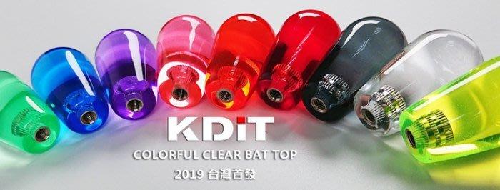 KDIT 凱迪特透明水滴頭 格鬥搖桿專用 清水 三合