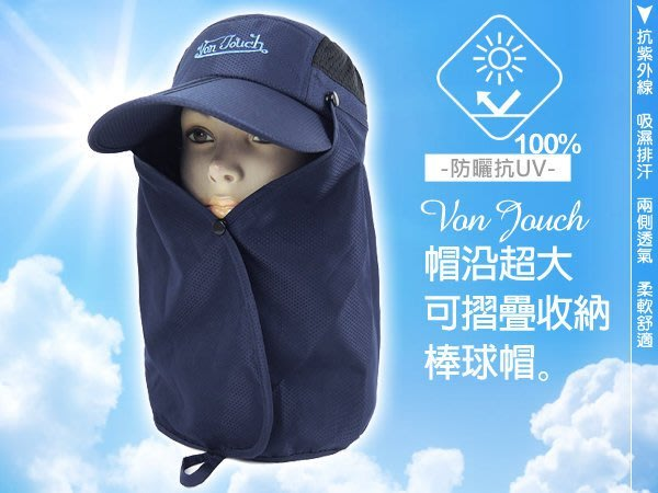☆二鹿帽飾☆ Von Touch 帽沿超大/可摺疊收納休閒帽-全面覆蓋/ 抗UV透氣防曬帽/工作帽-丈青色