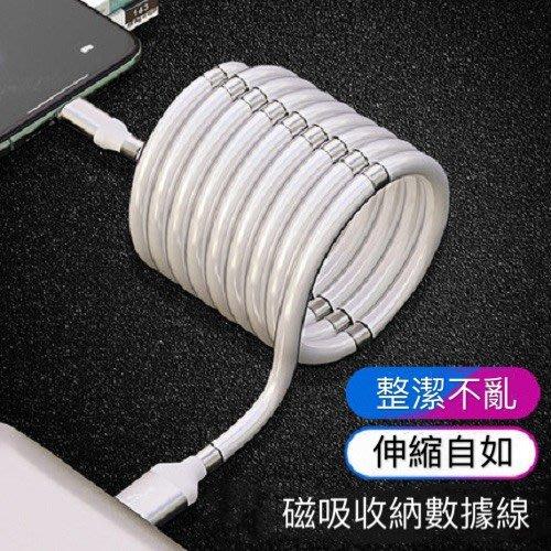 磁吸收納線iPhone / Type-C / Micro 收納 磁吸 充電線 傳輸線 磁鐵 收納線 好收納線 好整理的線