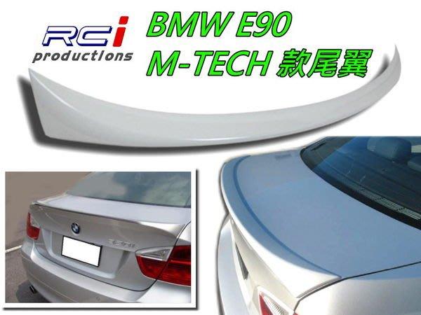 RC HID專賣店 BMW E90 四門 M-TECH款 尾翼 鴨尾 320 325 328 330 335 M3 SEDAN