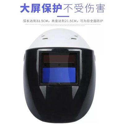 【滿額打折】電焊面罩全臉防護用品自動變...