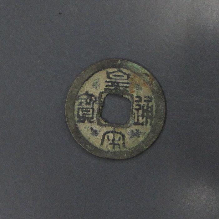 a1127,北宋,皇宋通寶,小平篆書,重約 2.6克。