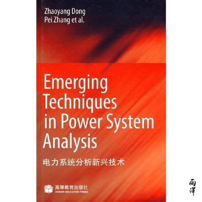 Emerging Techniques in Power System Anal(電力系統分析新興技術)[雨澤文化]