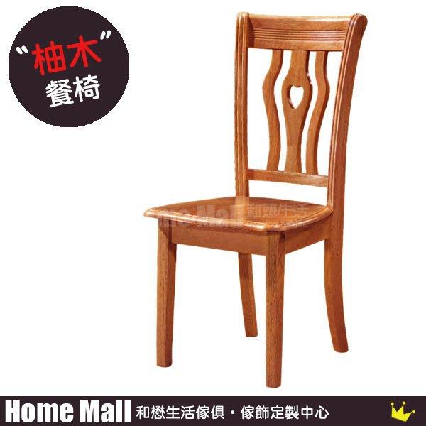 HOME MALL~908柚木餐椅(單只) $1650(自取價)8B