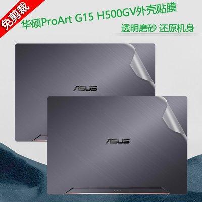 筆電貼膜 鍵盤膜 筆電保護貼 15.6英寸華碩ProArt G15電腦透明貼膜H500GV筆記本外殼膜保護貼紙