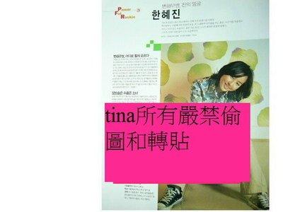 韓惠珍&韓佳人韓國絕版雜誌專訪一份