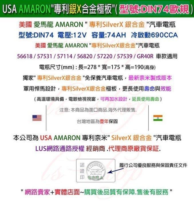 電池達人►AMORON 愛馬龍(74AH)740 745 750 520I 523I 525I 520D 525 電池