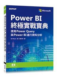 大享~Power BI終極實戰寶典:使用Power Query與PowerBI進行資料分析9789865020996碁峰