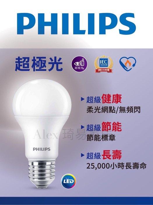 【Alex】【飛利浦經銷商】 PHILIPS 飛利浦 8.5W 球泡燈 LED 燈泡 無藍光 (超極光)