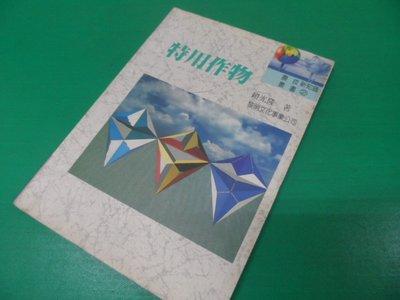 大熊舊書坊-特用作物,作者:賴光隆,出版社:黎明文化,ISBN:9789571600543-品48