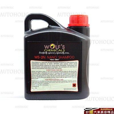 『好蠟』Wolfs Chemicals Nano Bathe 1L (化學狼奈米洗車精)