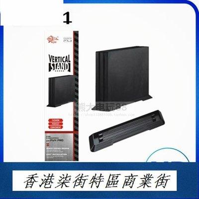 ps4pro主機支架PS4 PRO底座支架散熱支架 立式支架 ps4主機配件 #索尼遊戲配件 #ps遊戲配件