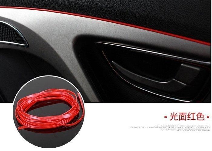 ◇光速LED精品◇車內飾條 裝飾條 車身裝飾 內裝飾條 紅色-1米