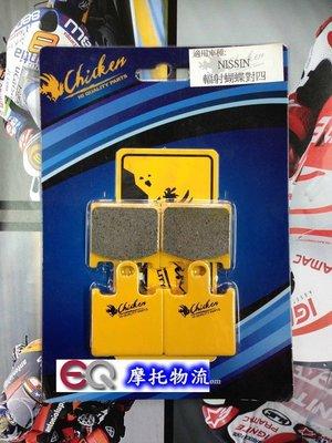 EQ摩托物流 Chicken 雞牌部品 NISSIN 輻射蝴蝶對四 輻射 服設蝴蝶對4 新勁戰 GTR BWS 雷霆