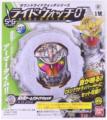 ☆星息xSS☆BANDAI 假面騎士 日版食玩 時王 ZI-O SG系列 錶頭 發聲 語音變身器07 單售:1號