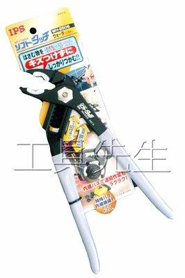 WH-250【工具先生】日本 IPS 五十嵐 可調式 鯉魚鉗 水管鉗 樹脂護套鉗口 可拆換 特殊鉗 鉗口膠套保護防夾傷