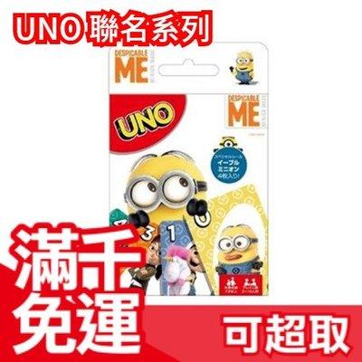 日版 聯名系列 UNO 桌遊 親子派對生日聚會益智玩具牌類遊戲 小小兵 ❤JP Plus+