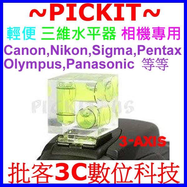 精準 Nikon Canon EOS DSLR 單眼相機通用機頂熱靴座水平儀 前後左右水平 三維/三向/三軸/三氣泡