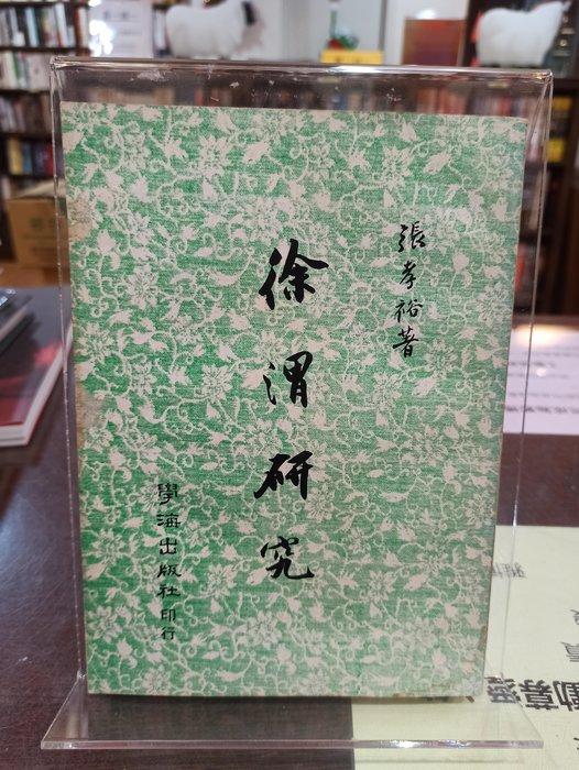 雅博客永安店--張孝裕 著【徐渭研究】學海出版 (初版)〈已絕版〉