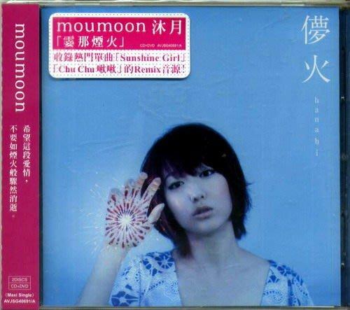【出清價】霎那煙火 / 沐月 / 台壓發行CD+DVD版 --- AVJSG40691A