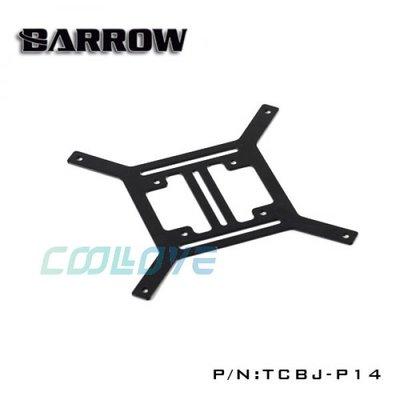 小白的生活工場*Barrow 140mm水冷排平面支架 水泵水箱安裝支架 TCBJ-P14