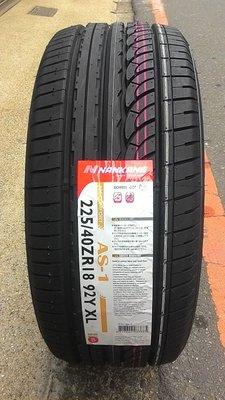 {板橋 蘇}南港輪胎 AS-1 205-40-18 完工價$2500(含氣嘴)  非 SF5000