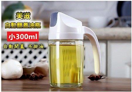 【威利購】自動翻蓋油瓶【小300ml】自動翻蓋防塵不沾手 廚房玻璃油壺