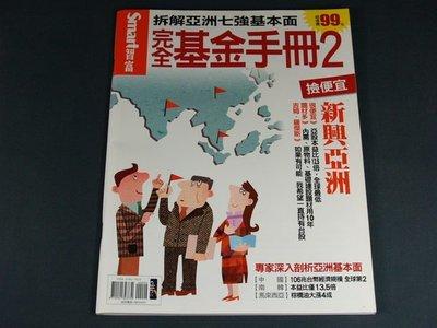 【懶得出門二手書】《Smart智富月刊2008.05》完全基金手冊2 拆解亞洲七強基本面(21E23)
