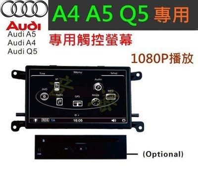 奧迪 Audi A4 A5 Q5 A6 Q7 觸控導航 音響 觸控螢幕 倒車影像 主機 汽車音響 倒車軌跡 音響 USB