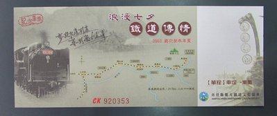 st163,台灣鐵路局,浪漫七夕  鐵道傳情紀念車票,1全。