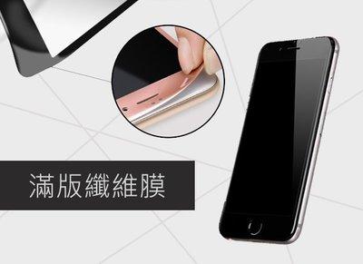 橘子 phone 6 6S iphone 7 8 plus 9H 碳纖維 防爆 不碎邊 3D 弧面 軟邊 曲面 玻璃貼