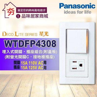 【夯】Panasonic 國際牌 星光系列 WTDFP4308 單開關+接地單插 一開一接地插座附蓋板 螢光大面板 台北市