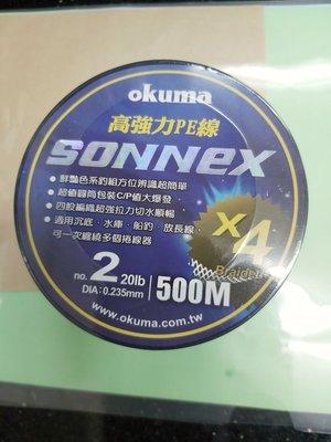 【欣の店】OKUMA 寶熊 高強力PE線 SONNEX #2號 20lb 500m