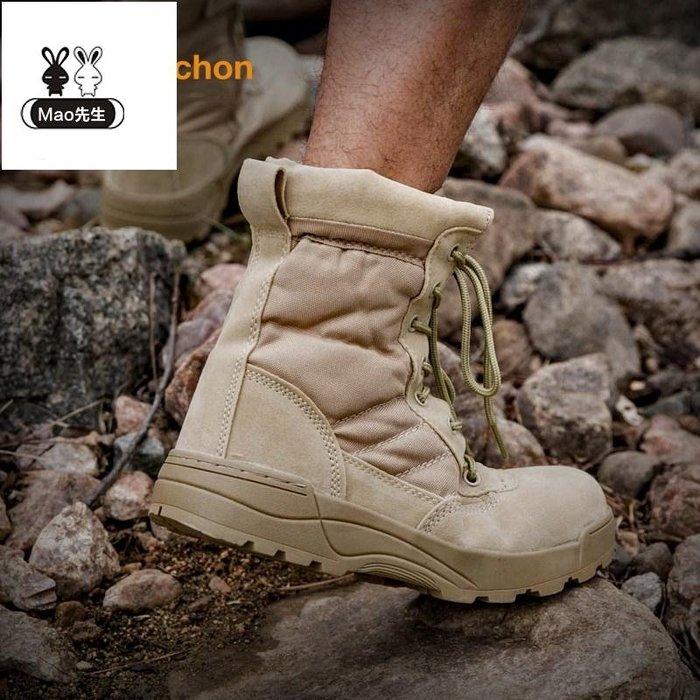 春秋鋼頭07作戰靴軍迷軍靴男特種兵戶外登山鞋高幫陸戰術靴沙漠靴 靴子 登山鞋 戰術鞋