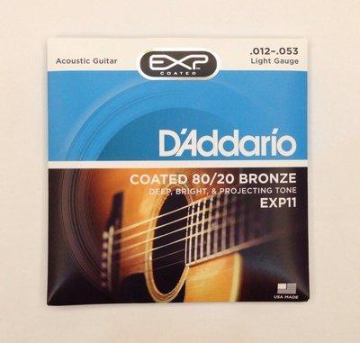 立昇樂器 D'addario EXP11 民謠吉他弦 Daddario EXP-11 木吉他弦 黃銅包覆 新包裝 雲林縣