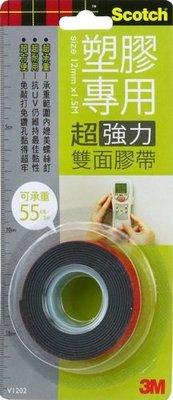 3M百利超強力VHB雙面膠帶塑膠專用V1802 4710367834717